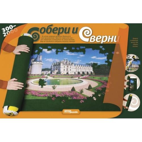 Коврик для пазлов «Собери и сверни» Step Puzzle